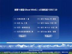 新萝卜家园Ghost Win8.1 (X32) 多功能装机版V2017年10月(免激活)