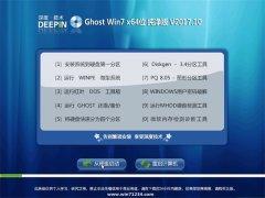 深度技术GHOST WIN7 x64位 多功能纯净版2017V10(免激活)