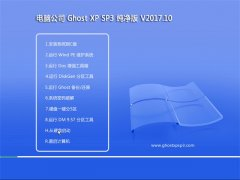 电脑公司GHOST XP SP3 娱乐纯净版【v201710】