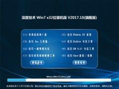 深度技术GHOST WIN7 (32位) 抢先装机版v2017年10月(免激活)