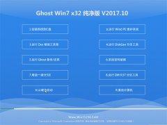 技术员联盟GHOST WIN7 (X32) 办公纯净版v2017年10月(绝对激活)