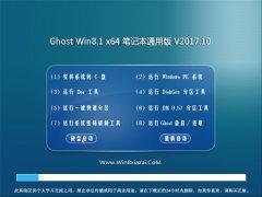 技术员联盟Ghost Win8.1 X64 笔记本通用版v2017.10月(完美激活)