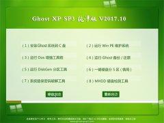 技术员联盟GHOST XP SP3 极速纯净版【V201710】