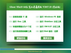 技术员联盟Ghost Win10 (64位) 笔记本通用版V2017年10月(免激活)