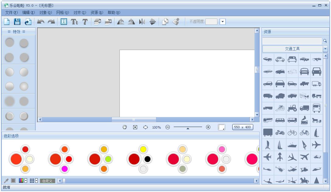 乐谷啦啦(logo设计软件) V3.0.0.160