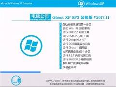 电脑公司GHOST XP SP3 可靠装机版【V2017.11月】