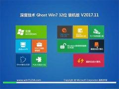 深度技术GHOST WIN7 x32 收藏装机版V2017.11月(免激活)