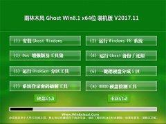 雨林木风Ghost Win8.1 X64 家庭装机版v2017.11月(自动激活)