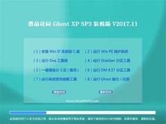 番茄花园GHOST XP SP3 超纯装机版【2017年11月】