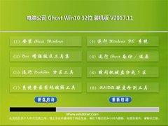 电脑公司Ghost Win10 (32位) 精简装机版V201711(完美激活)