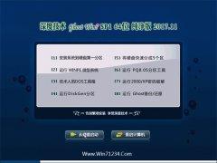 深度技术GHOST WIN7 X64位 经典纯净版2017.11(完美激活)
