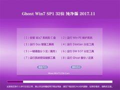 大番茄GHOST WIN7 32位 官方纯净版V2017年11月(自动激活)