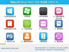 电脑公司GHOST WIN7 32位 内部纯净版v201711(完美激活)