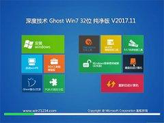 深度技术GHOST WIN7 32位 精选纯净版v2017年11月(免激活)