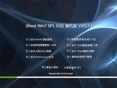 大番茄GHOST WIN7 (32位) 终极装机版2017.11(自动激活)