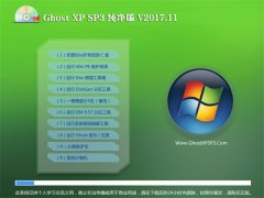 大番茄GHOST XP SP3 万能纯净版【2017.11】