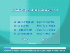 番茄花园GHOST XP SP3 好用纯净版【2017年11月】