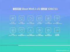 番茄花园Ghost Win8.1 x32 快速装机版v201711(永久激活)