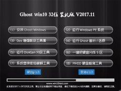 大番茄Ghost Win10 32位 王牌装机版2017.11月(激活版)