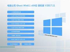 电脑公司Ghost Win8.1 x64 装机装机版2017v11(完美激活)
