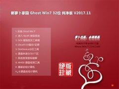 新萝卜家园GHOST WIN7 x32 极速纯净版v201711(自动激活)