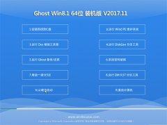 大番茄Ghost Win8.1 (X64) 官方稳定版V201711(免激活)