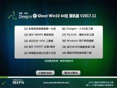 深度技术Ghost Win10 x64 修正优化版v2017.11(无需激活)