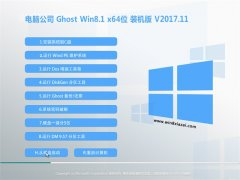 电脑公司Ghost Win8.1 X64位 安全稳定版2017年11月(免激活)