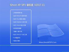 大番茄GHOST XP SP3 装机旗舰版【2017v11】