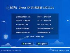 深度技术GHOST XP SP3 纯净版【v201711】