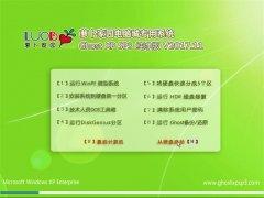 新萝卜家园GHOST XP SP3 纯净版【2017V11】