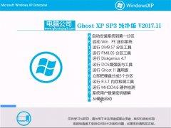 电脑公司GHOST XP SP3 纯净版【v2017.11】