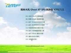 雨林木风GHOST XP SP3 纯净版【v2017.11月】
