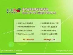 新萝卜家园GHOST XP SP3 稳定极速版【2017.11月】
