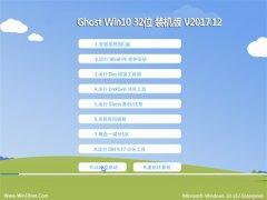 系统之家Ghost Win10 x32 免费装机版v2017.12(无需激活)