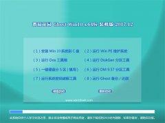 番茄花园Ghost Win10 X64 官方装机版2017v12(完美激活)