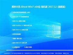 雨林木风GHOST WIN7 X64位 装机装机版v2017.12(无需激活)