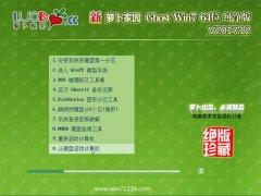 新萝卜家园GHOST WIN7 x64 官方纯净版2017V12(绝对激活)
