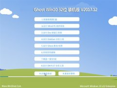 系统之家Ghost Win10 X32位 增强装机版2017.12月(无需激活)