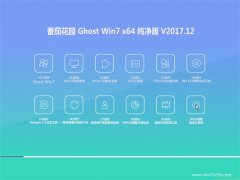 番茄花园GHOST WIN7 X64 抢先纯净版2017V12(完美激活)