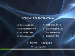 系统之家GHOST XP SP3 王牌纯净版【V2017年12月】