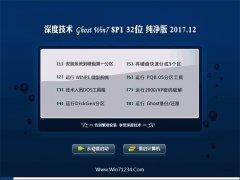 深度技术GHOST WIN7 32位 安全纯净版2017V12(自动激活)