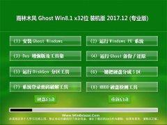 雨林木风Ghost Win8.1 x32位 万能装机版2017v12(永久激活)