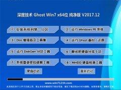 深度技术GHOST WIN7 X64位 终极纯净版2017V12(激活版)