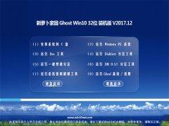 新萝卜家园Ghost Win10 x32位 万能装机版2017.12(免激