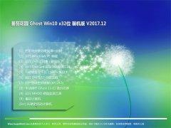 番茄花园Ghost Win10 X32位 装机装机版2017V12(永久激