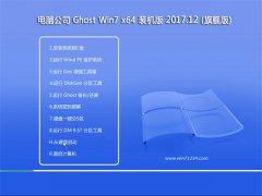 电脑公司GHOST WIN7 64位 增强装机版v2017年12月(免激活)