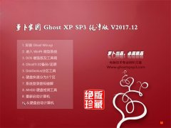 新萝卜家园GHOST XP SP3 推荐纯净版【2017.12】