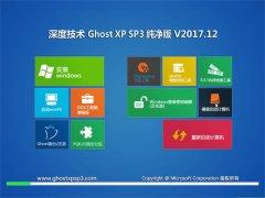 深度技术GHOST XP SP3 多驱动纯净版【V2017年12月】