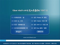 系统之家Ghost Win10 (X64) 笔记本通用版2017年12月(完美激活)